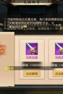 三武器还有2000物资