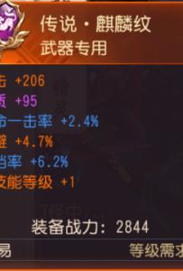 蜀山超极品五行纹