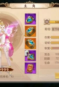 战力的整齐数字39999